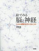 絵でみる脳と神経 第4版