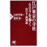 江戸東京の寺社609を歩く(山の手・西郊編) (PHP新書)