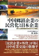 中国郷鎮企業の民営化と日本企業