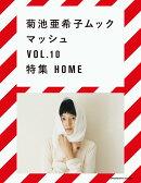 菊池亜希子ムック マッシュ VOL.10