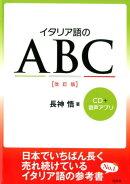 イタリア語のABC[改訂版]《CD付》