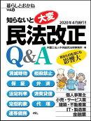 知らないと大変!民法改正Q&A 暮らしとおかねVol.6