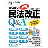 暮らしとおかね(Vol.6) 知らないと大変!民法改正Q&A