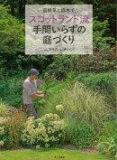 【バーゲン本】宿根草と低木でスコットランド流手間いらずの庭づくり