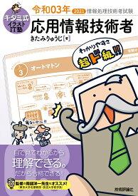 キタミ式イラストIT塾 応用情報技術者 令和03年 [ きたみりゅうじ ]