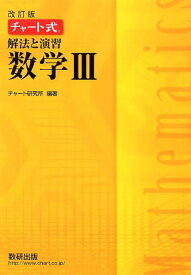 チャート式解法と演習数学3改訂版 [ チャート研究所 ]