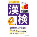 ポケット漢検準2級問題集