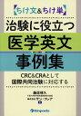 ちけ文&ちけ単治験に役立つ医学英文事例集 CRC & CRAとして国際共同治験に対応する [ 藤居靖久 ]