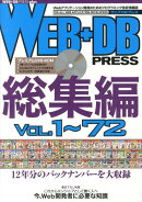 WEB+DB PRESS(総集編(vol.1〜72))