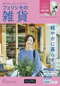 フェリシモの雑貨(SPRING & SUMMER) 雑貨で暮らしを楽しむ人のカタログ ([カタログ])