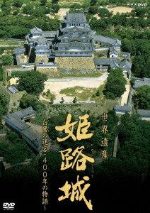 世界遺産 姫路城 〜白鷺の迷宮・400年の物語〜 [ 中越典子 ]