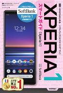 ゼロからはじめる ソフトバンク Xperia 1 スマートガイド