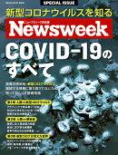 COVID-19のすべて