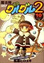 魔法陣グルグル2(10) (ガンガンコミックス ONLINE) [ 衛藤ヒロユキ ]