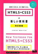 HTML5+CSS3の新しい教科書改訂新版