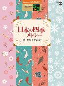 STAGEA ポピュラー 5〜3級 Vol.104 日本の四季メドレー 〜オーケストラ・アレンジ〜