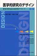 医学的研究のデザイン第4版