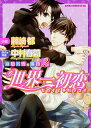 世界一初恋 〜羽鳥芳雪の場合2〜 (あすかコミックスCL-DX) [ 中村 春菊 ]