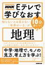 NHK Eテレで学びなおす 知らないとは言えない「世界のいま」が10分で身につく〈地理〉 [ NHK「10min.ボックス地理」…