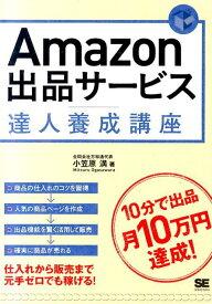Amazon出品サービス達人養成講座 10分で出品月10万円達成! [ 小笠原満 ]