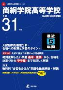 尚絅学院高等学校(平成31年度)