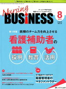 Nursing BUSiNESS(vol.13 no.8(201)