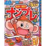 みんなが選んだナンプレ特大号(Vol.8) (EIWA MOOK)