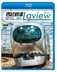 西武鉄道 001系 Laview 特急ちちぶ 池袋〜西武秩父【Blu-ray】 [ (鉄道) ]