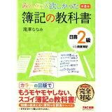 みんなが欲しかった簿記の教科書日商2級商業簿記第8版 (みんなが欲しかったシリーズ)