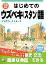 はじめてのウズベキ(スタン)語 (Asuka business & language book) [ ツラポヴァ・ナルギーザ ]