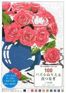 100パズルぬりえ&点つなぎ(1)