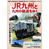 JR九州と九州の鉄道をゆく (イカロスMOOK)