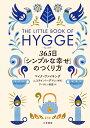 ヒュッゲ 365日「シンプルな幸せ」のつくり方 (単行本) [ マイク・ヴァイキング ]