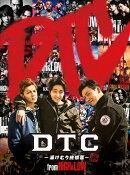 DTC-湯けむり純情篇ー from HiGH&LOW(豪華盤)【Blu-ray】