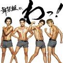 舞祭組の、わっ! (初回限定盤B CD+DVD)