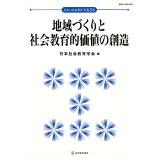 地域づくりと社会教育的価値の創造 (日本の社会教育)