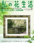 私の花生活(No.90)