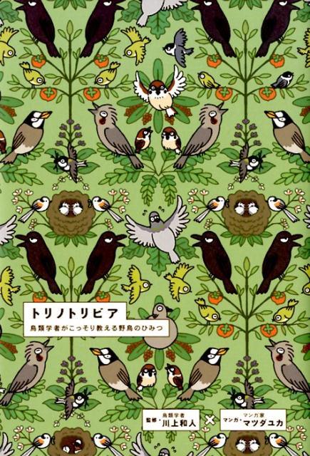 トリノトリビア 鳥類学者がこっそり教える野鳥のひみつ 鳥類学者がこっそり教える野鳥のひみつ [ 川上和人 ]
