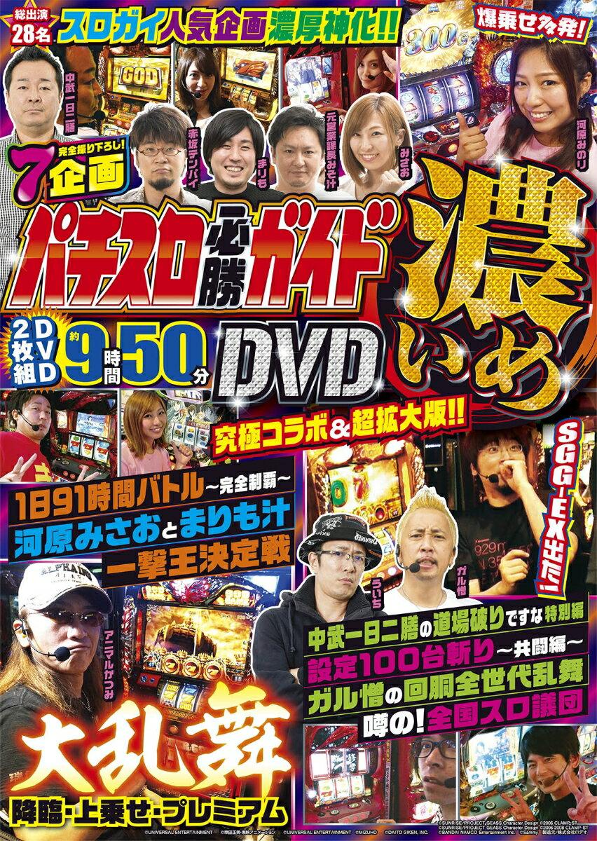 DVD>濃いめパチスロ必勝ガイドDVD (<DVD>)
