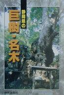 静岡県の巨樹・名木