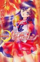 美少女戦士セーラームーン新装版(3)