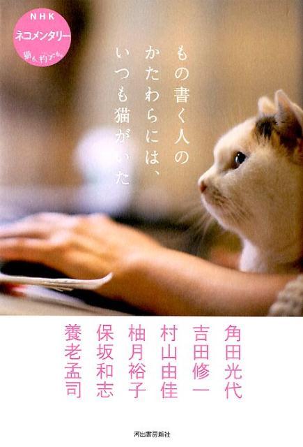 もの書く人のかたわらには、いつも猫がいた NHK ネコメンタリー 猫も、杓子も。 [ 角田 光代 ]