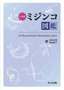日本産ミジンコ図鑑