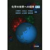 化学の世界への招待第2版