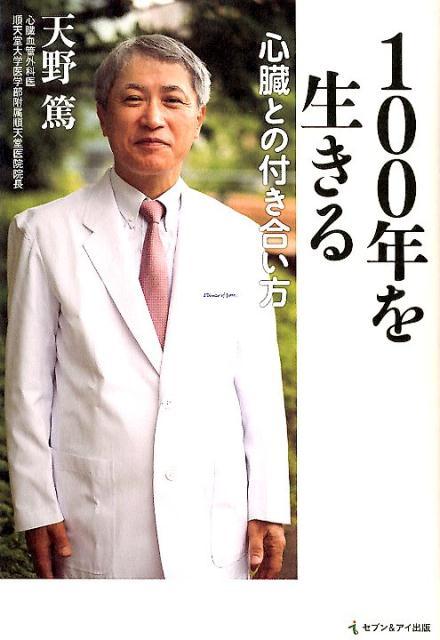 100年を生きる心臓との付き合い方 [ 天野篤 ]