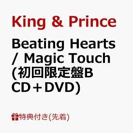 【先着特典】Beating Hearts / Magic Touch (初回限定盤B CD+DVD)(クリアポスター(A4サイズ)) [ King & Prince ]