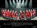 モーニング娘。誕生20周年記念コンサートツアー2017秋〜We are MORNING MUSUME。〜工藤遥卒業スペシャル【Blu-ray】