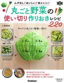 丸ごと野菜の使い切り 作りおきレシピ220