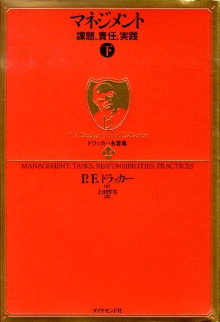 ドラッカー名著集(15) マネジメント 下 [ ピーター・ファーディナンド・ドラッカー ]