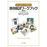 ロールプレイで学ぶ教育相談ワークブック第2版